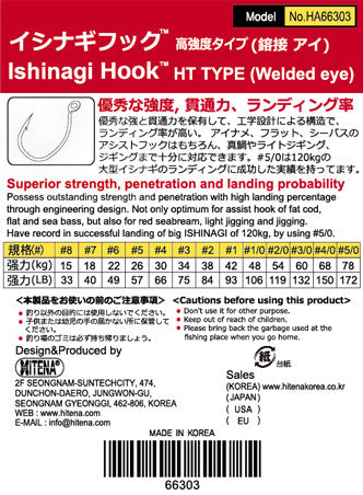 Hitena Ishinagi Welded Jigging Hook HA66303