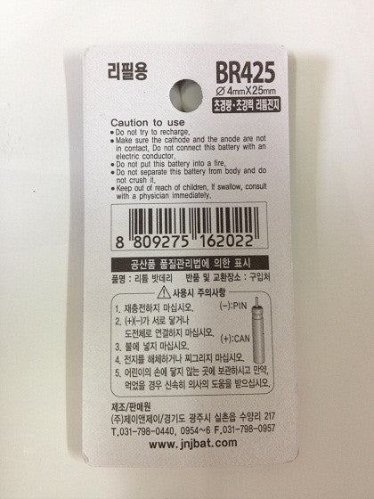 JRAY BR425 3V ISO Float Battery