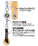 Yaiba - X Clip on Pin on reel + cutter set YXS-2
