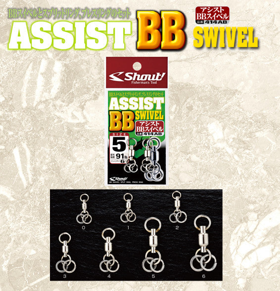 Shout Assist BB Swivel