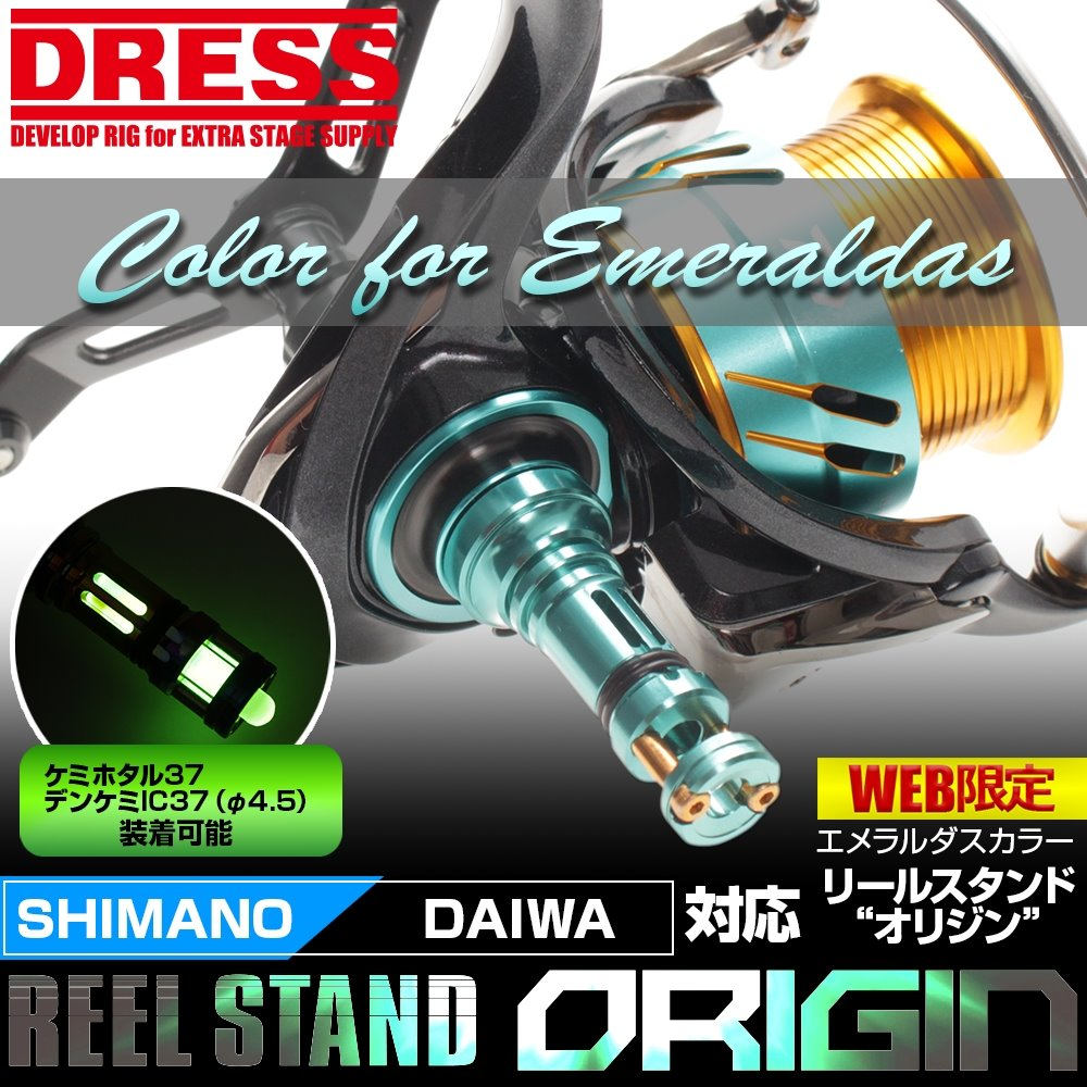 Dress Reel Stand (Daiwa Emeraldas)