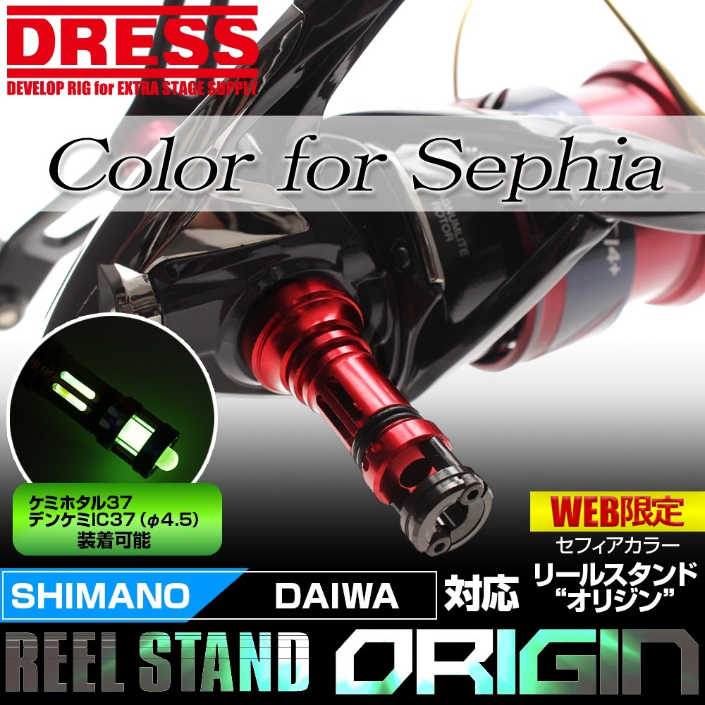 Dress Reel Stand (Shimano Sephia)