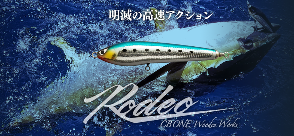 CB ONE Rodeo B Grade 175mm 70g