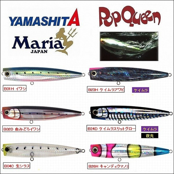 Maria Pop Queen 160mm 65g