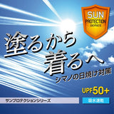 Shimano Sun Protection Neck Cool AC-064Q