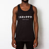 Cosmic Techno - Mens Vest - Black - Wasted Heroes