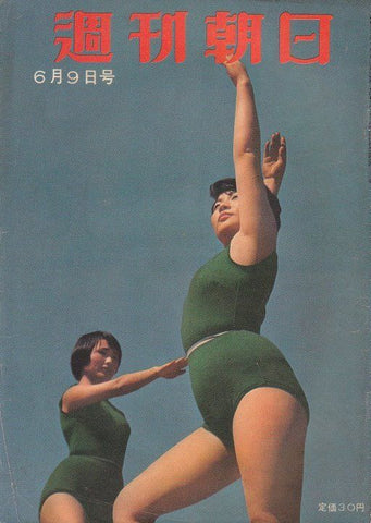 Vintage Magazine Cover with two fabulous Asain Ladies in green leotards dancing