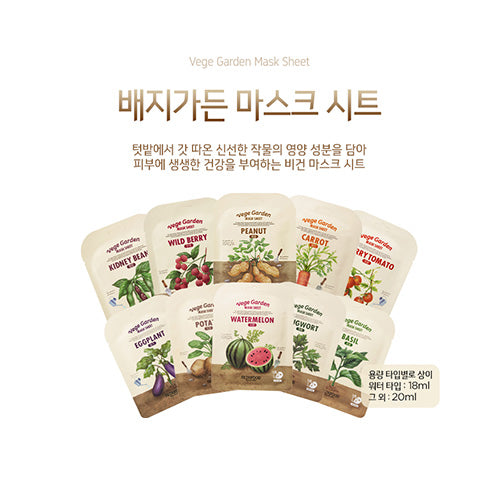 Skinfood Vege Garden Watermelon Mask Sheet