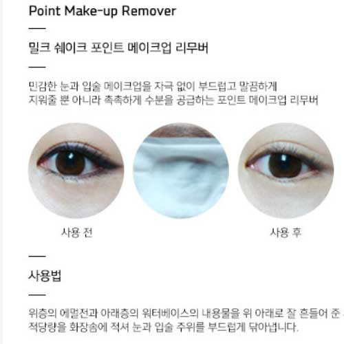 Skinfood Milk Shake Point Make-up Remover