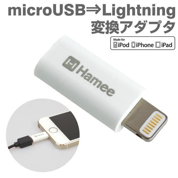 Lightning-Micro USB Converting Adaptor (White)-Hamee India