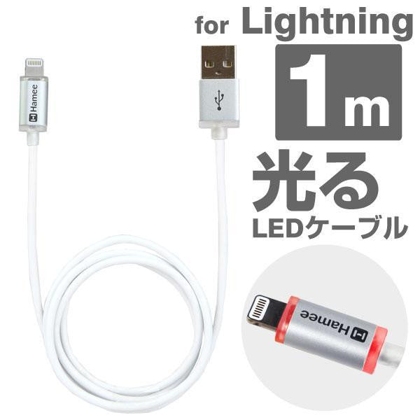 LED Flash Lightning Cable 1m for iPhone, iPod and iPad (Silver)-Hamee India