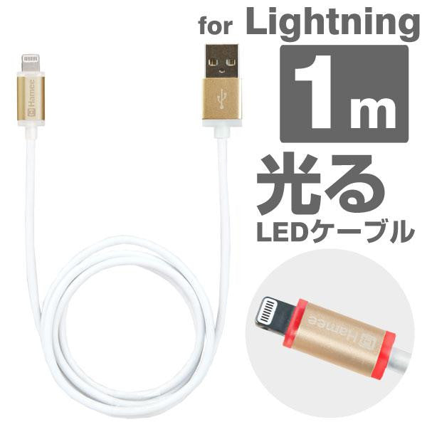 [JP] Hamee Original MFi LED Flash Aluminum Lightning Cable 1 m for iPhone, iPod and iPad (Gold)