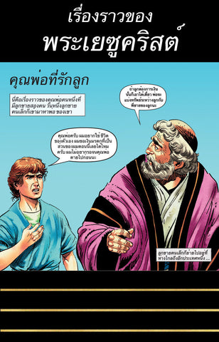 Story of Jesus - Thai