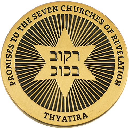"Front: Star of David and Hebrew text, with text ""Promises to the seven churches of Revelations"" / ""Thyatira"""