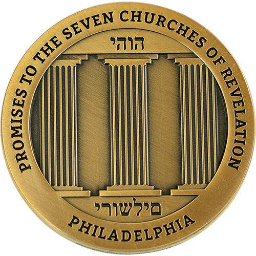"Front: Pillars with Hebrew text, with text ""Promises to the seven churches of Revelations"" / ""Philadelphia"""