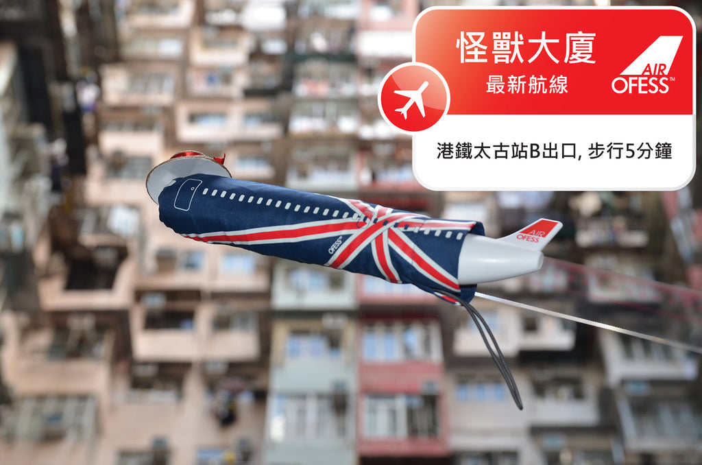 【Travel around HK with Air OFESS 】