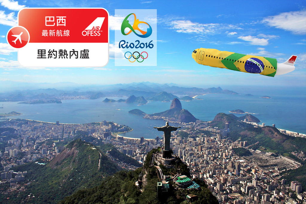 Fly to Brazil, Countdown Rio Olympics 2016 with Air OFESS!】