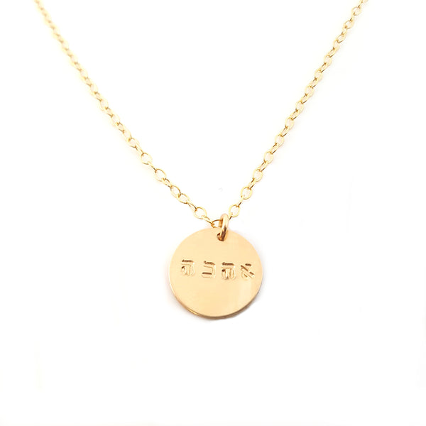 Hebrew Love Disk 14k Gold Filled Necklace