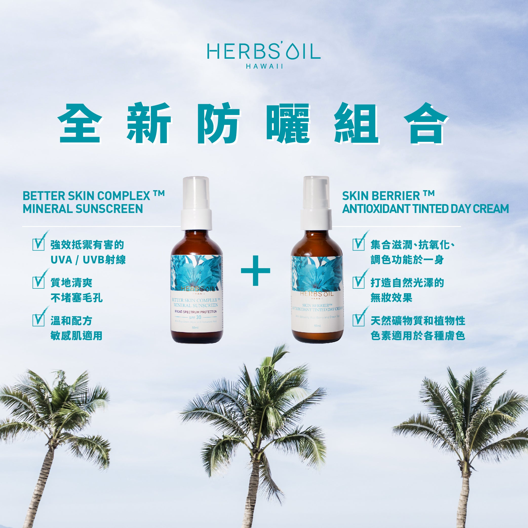 Herbs'Oil Hawaii Skin Care