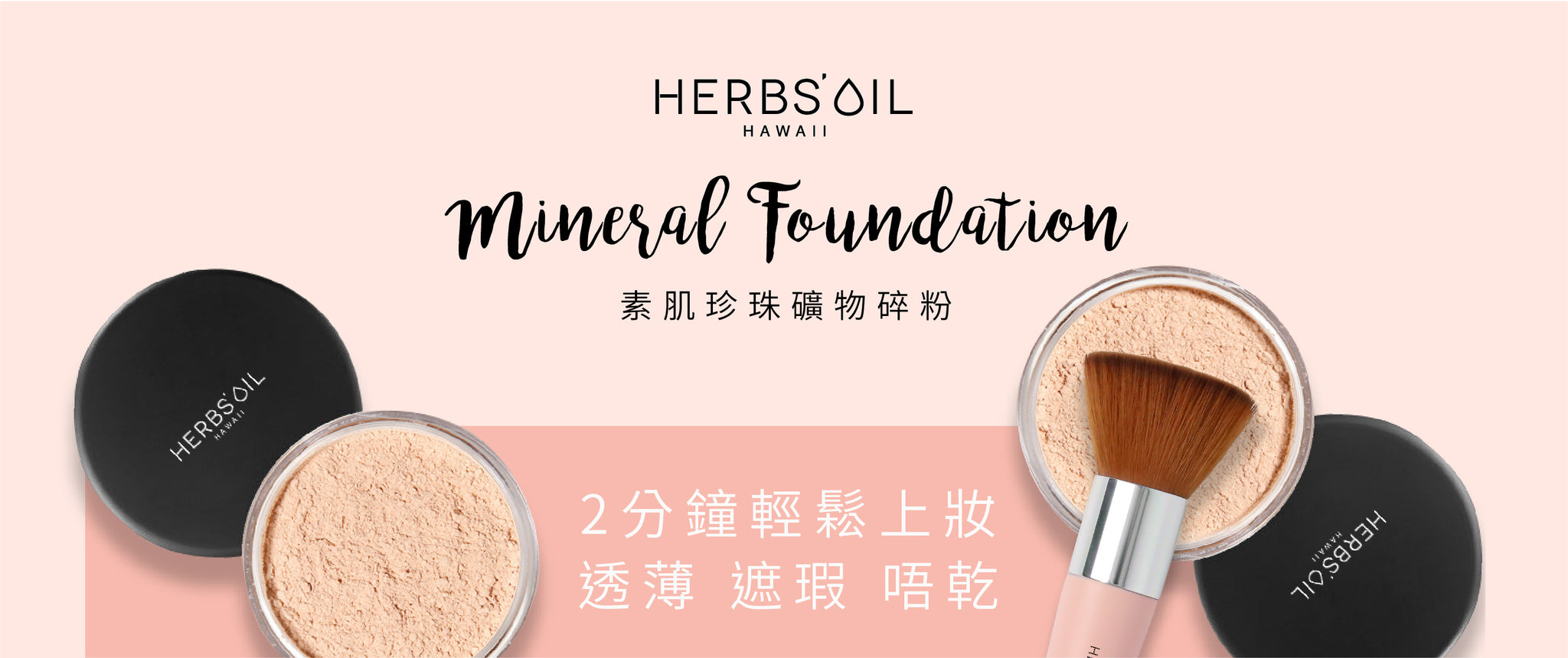 Herbs'Oil Mineral Foundation