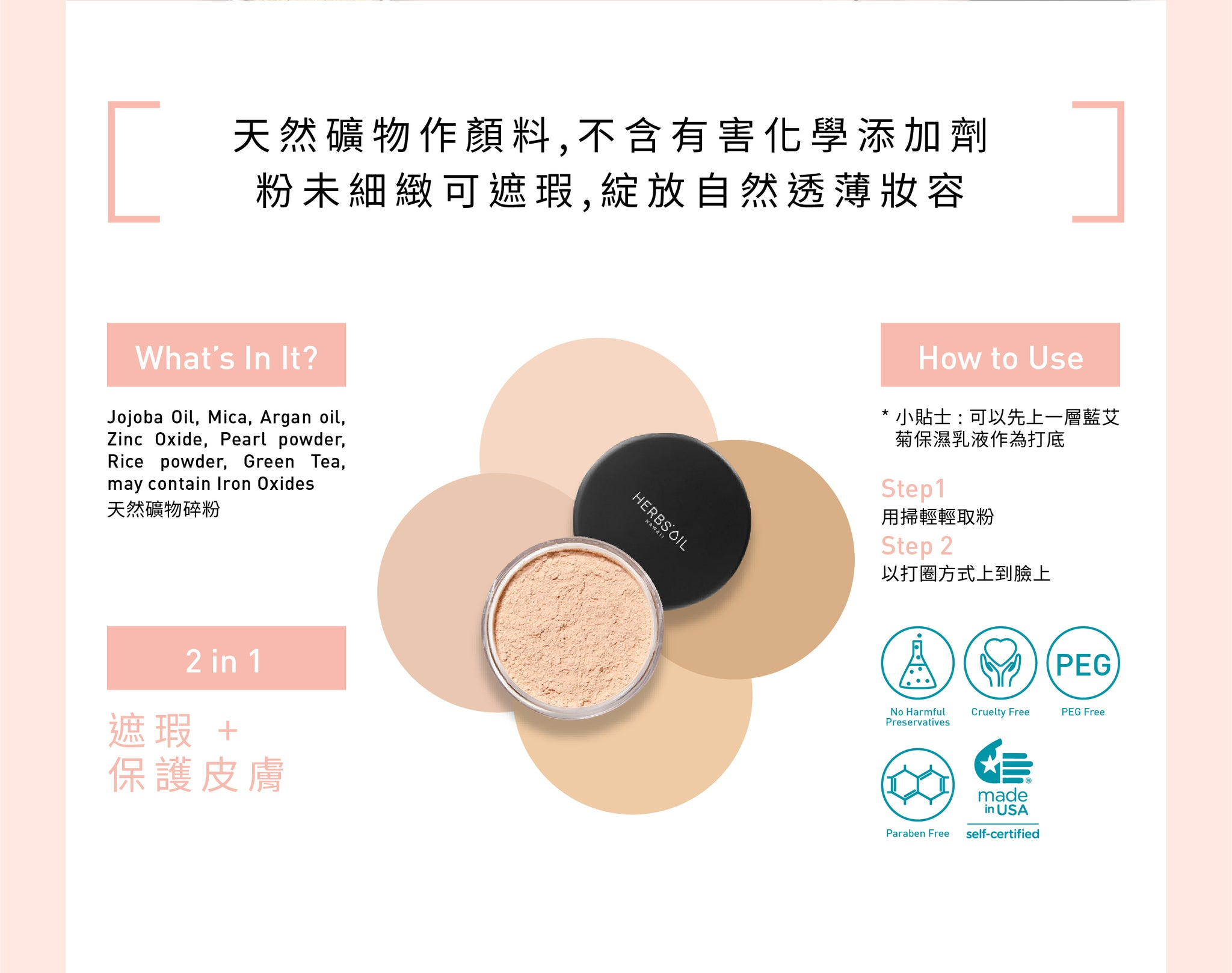Herbs'Oil Mineral Foundation Information