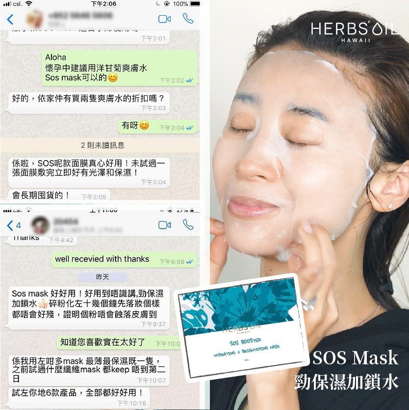 SOS Booster Hydrating and Brightening Mask 5pcs/box (3 Boxes)