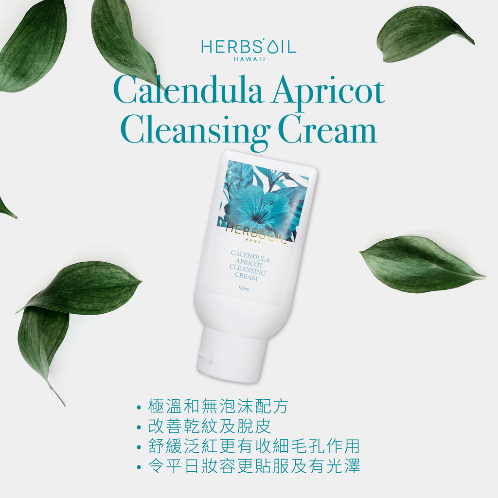 Calendula Apricot Cleansing Cream 金盞花杏桃洗面奶