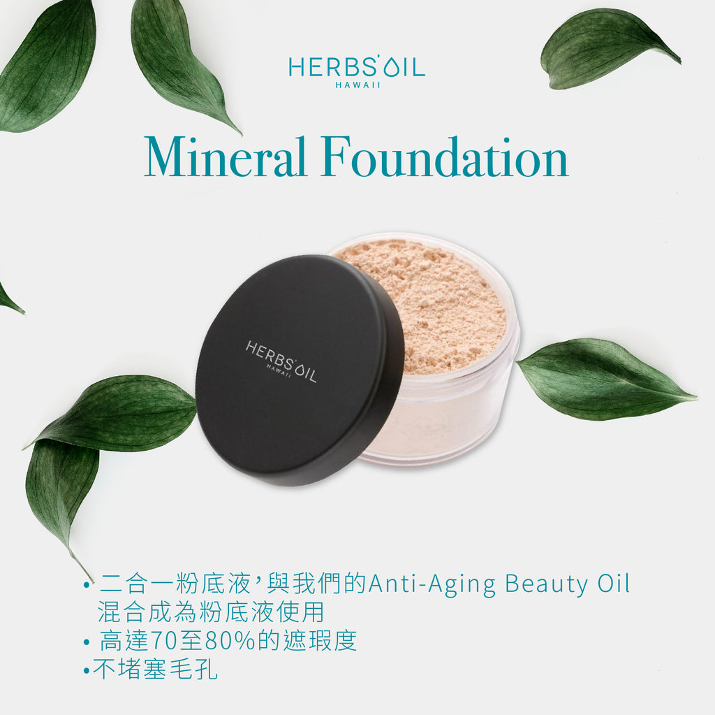 Herbs'Oil Mineral Foundation | 素肌珍珠礦物碎粉