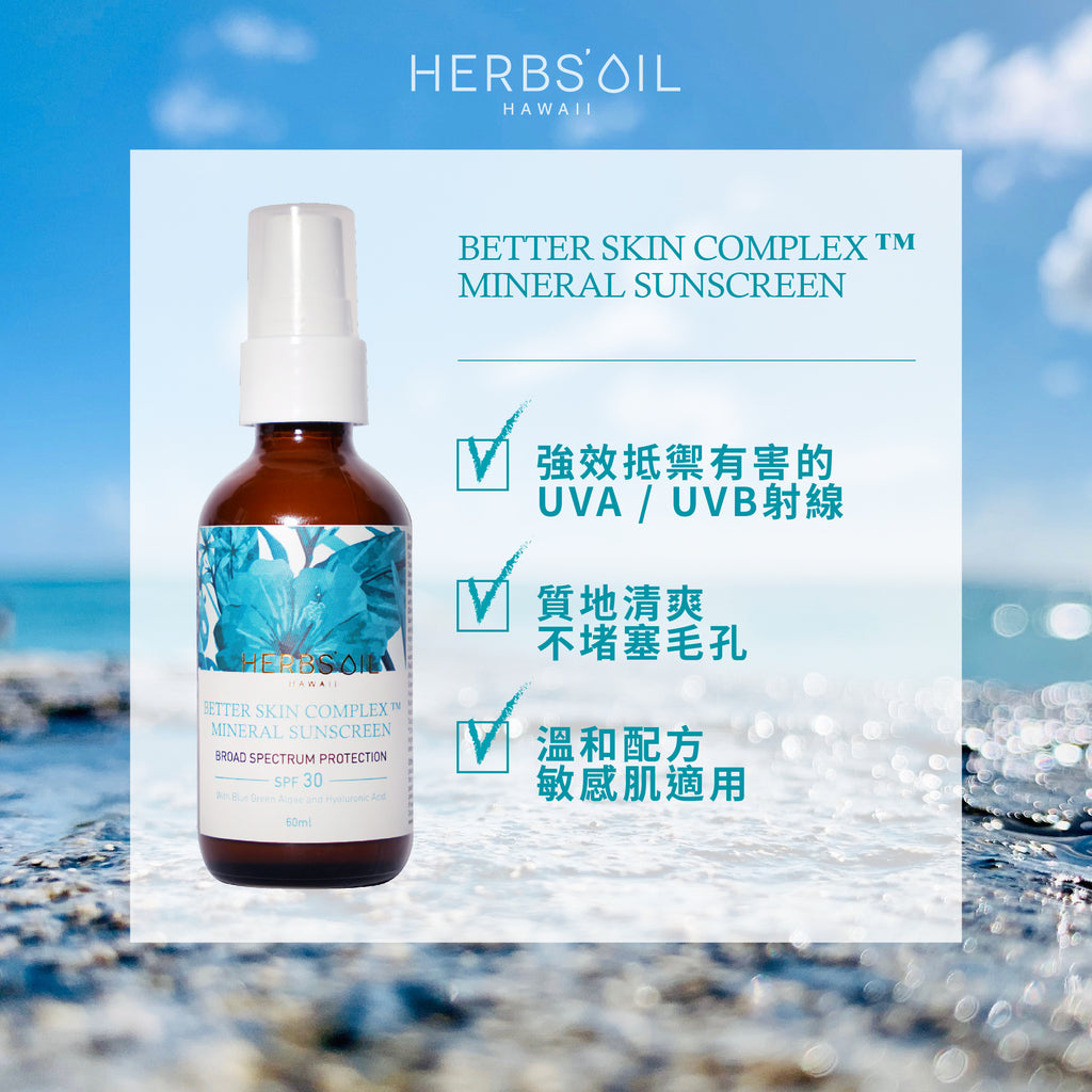 Mineral Sunscreen Set | 全新防曬組合
