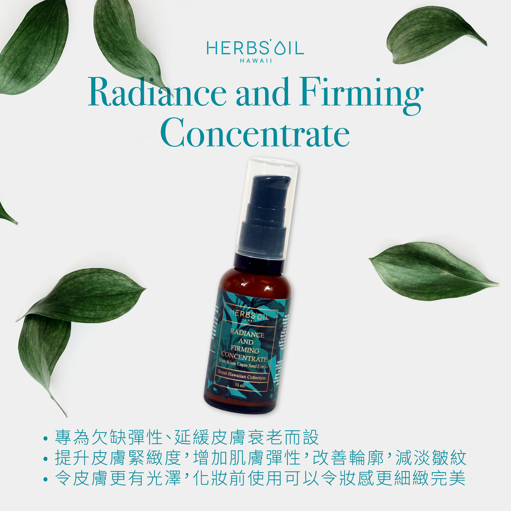 Radiance and Firming Concentrate 重塑緊緻精華霜