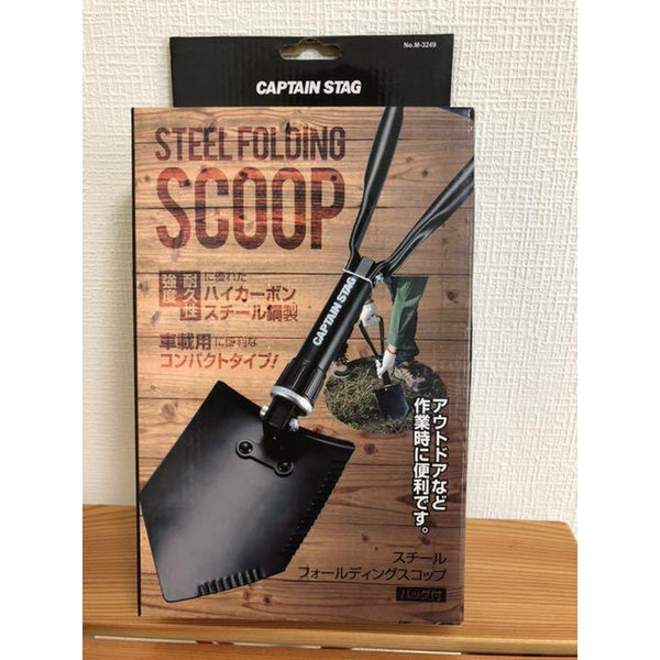 Captain Stag Steel Folding Scoop M-3249-Hand Tools-Captain Stag-Malaysia-Singapore-Australia-Hong Kong-Philippines-Indonesia-Bigbigplace.com