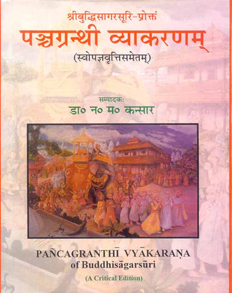 Pancagranthi Vyakarana of Buddhisagarasuri: A Critical Edition
