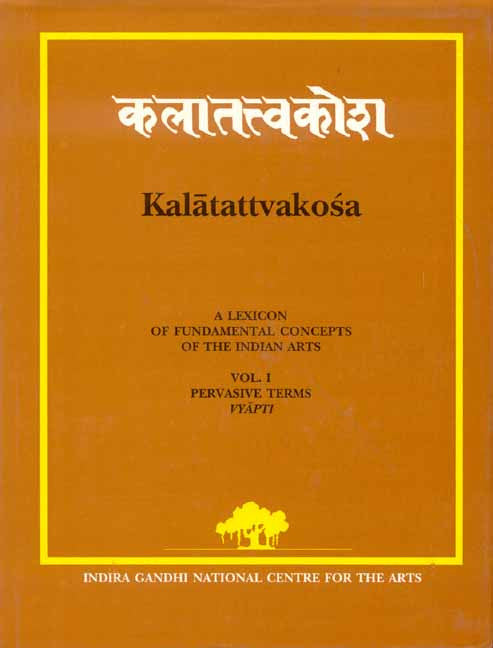 Kalatattvakosa (Vol. 5): A Lexicon of Fundamental Concepts of the Indian Art