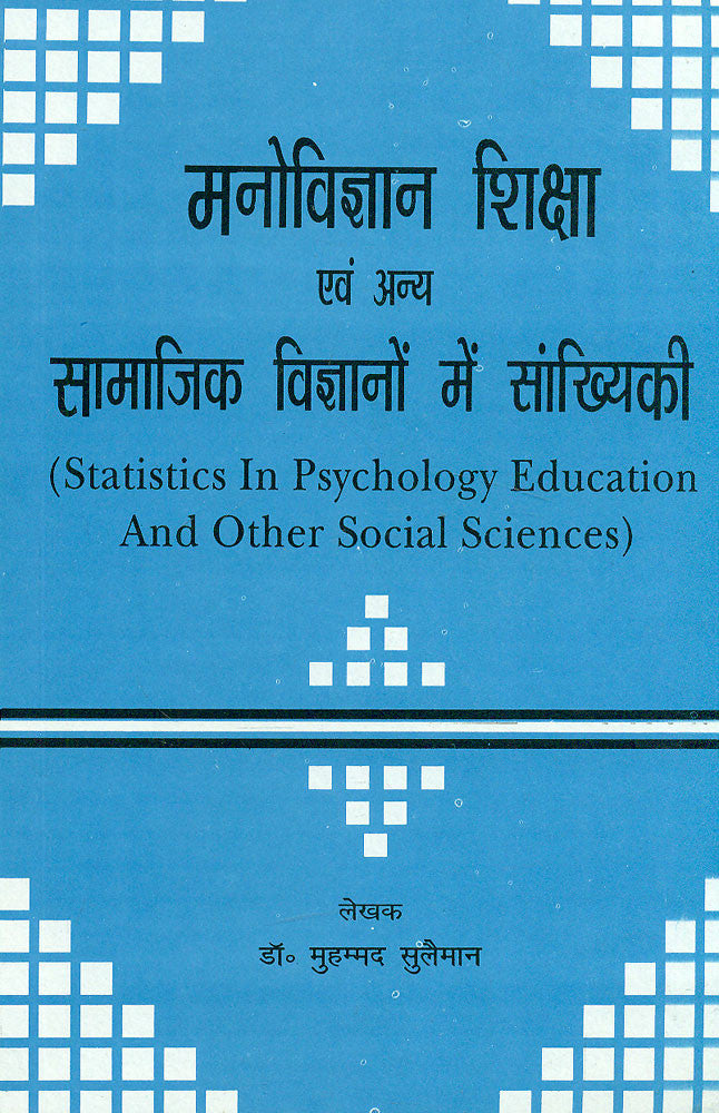 Manovigyan, Shiksha Evam Anya Samaajik Vigyanon Mein Samkhyikee: Statistics in Psychology, Education and Other Social Sciences