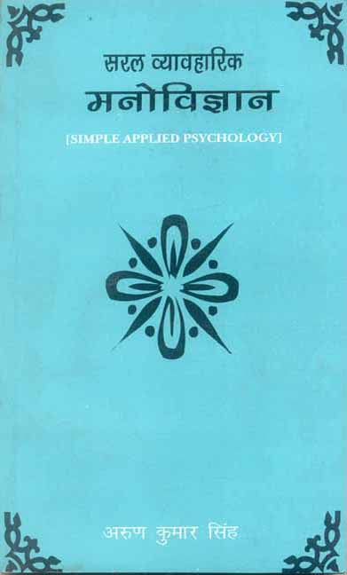 Saral Vyavaharik Manovigyan: Simple Applied Psychology