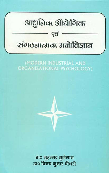 Adhunik Audhyogik Evam Sangathanatamak Manovigyan: Modern Industrial and Organizational Psychology