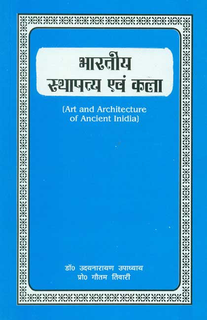 Bharatiya Sthapatya Evam Kala: Art and Architecture of Ancient India