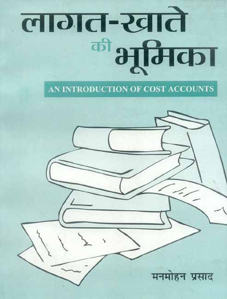 Lagat-Khate Ki Bhumika: An Introduction of Cost Accounts
