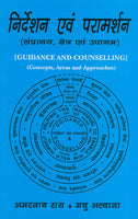 Nirdeshan Evam Paramarshan (Sanpratyay, Kshetra Evam Upagam): Guidance and Counselling (Concepts, Areas and Approaches)