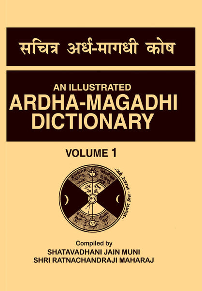 Illustrated Ardha-Magadhi Dictionary (5 Vols.)