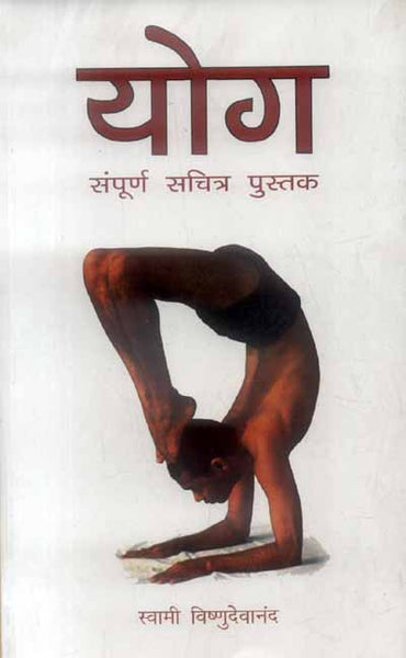 Yoga: Sampurna Sachitra Pustak