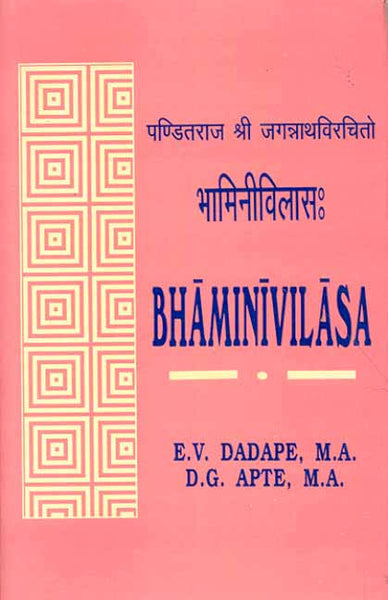 Bhaminivilasa of Jagannath Pandit