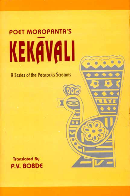 Kekavali of Moropanta: A Series of Peacock's Screams