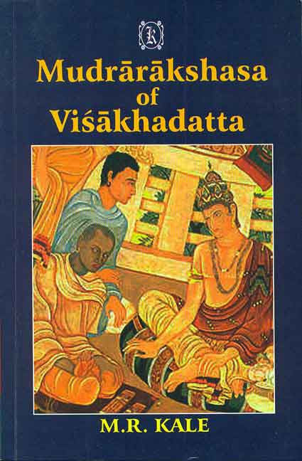 Mudrarakshasa of Visakhadatta: With the commentary of Dhundiraja