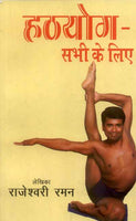 Hathayoga - Sabhi ke liye: Hatha Yoga for All