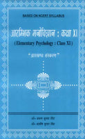 "Aarambhik Manovigyan: Class XI: Elementary Psychology: Class XI ""Jharkhand Sanskaran"" Based on NCERT Syllabus"