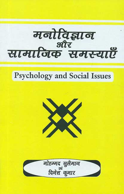 Manovigyan aur Samajik Samasyain: Psychology and Social Issues