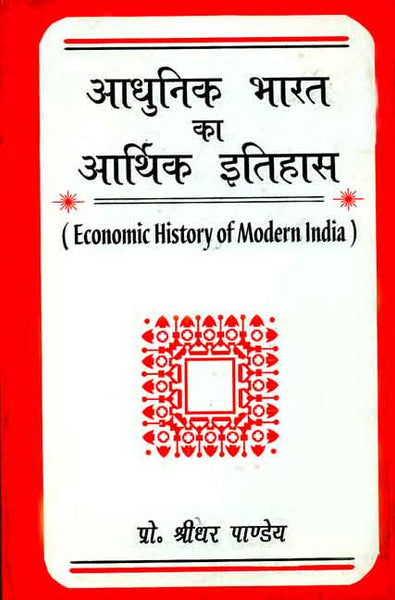 Adhunic Bharat ka Aarthik Itihas: Economic History of Modern India