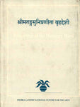 Brhaddesi of Sri Matanga Muni (Vol.I)