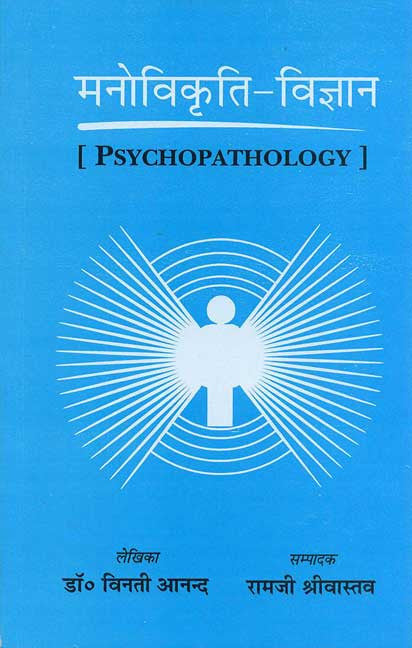 Manovikrati-Vigyan: Psychopathology
